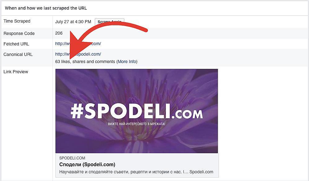 С този инструмент можете да видите и броя на споделяния, харесвания и коментари за конкретната страница.